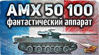 aMX 50 100 - Фантастический аппарат и в сегодняшние дни