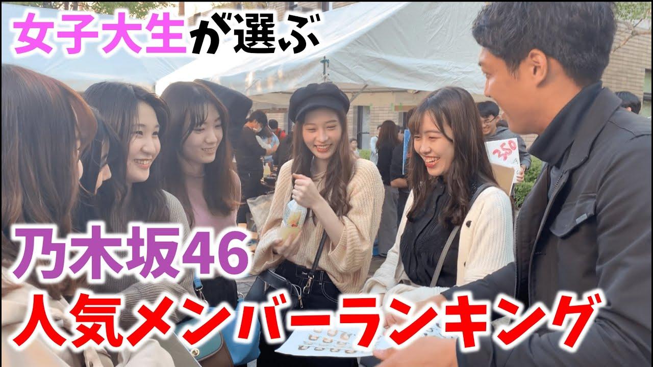 ランキング メンバー 乃木坂 人気