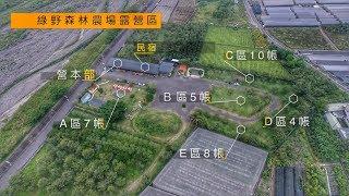 (露營紀錄)南投埔里- 綠野森林農場露營區