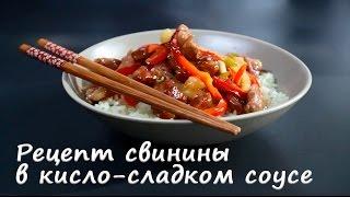 Лучший рецепт свинины в кисло-сладком соусе от REDMOND!