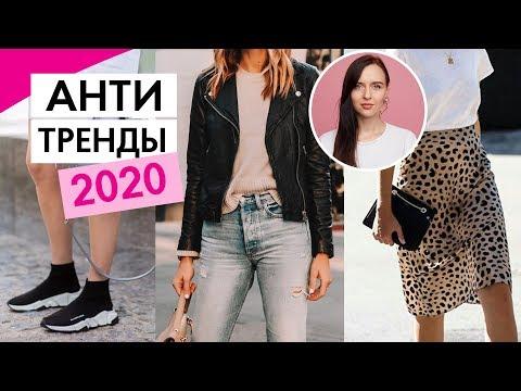 7 АНТИТРЕНДОВ ВЕСНЫ 2020    БОЛЬШЕ НЕ МОДНО В 2020 ГОДУ!