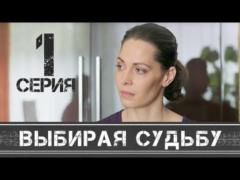 ВЫБИРАЯ СУДЬБУ - Серия 1 - Мелодрама HD - Ruslar.Biz