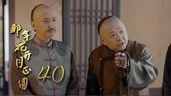 Nothing Gold Can Stay 40 | English Sub【Sun Li,Chen Xiao】