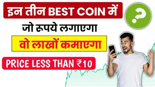 Best 3 Coin To Buy Today | Best Cryptocurrency To Invest 2021 | Best Altcoins To Buy Today