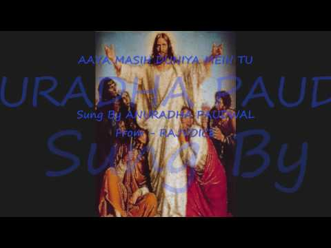 Anuradha Paudwal - Hindi Christian Song - Aaya Masih Duniya Mein Tu