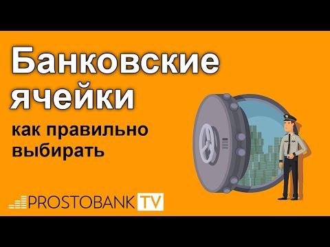 Банковские ячейки - лохотрон для легковерных и дураков