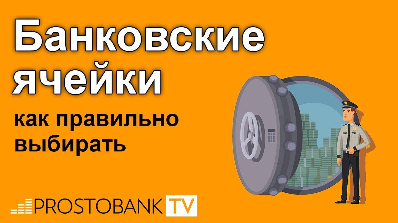доступ в ячейку при банкротстве банка