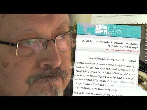 اختفاء خاشقجي: كيف أثر في  البورصة السعودية؟  - نشر قبل 12 ساعة