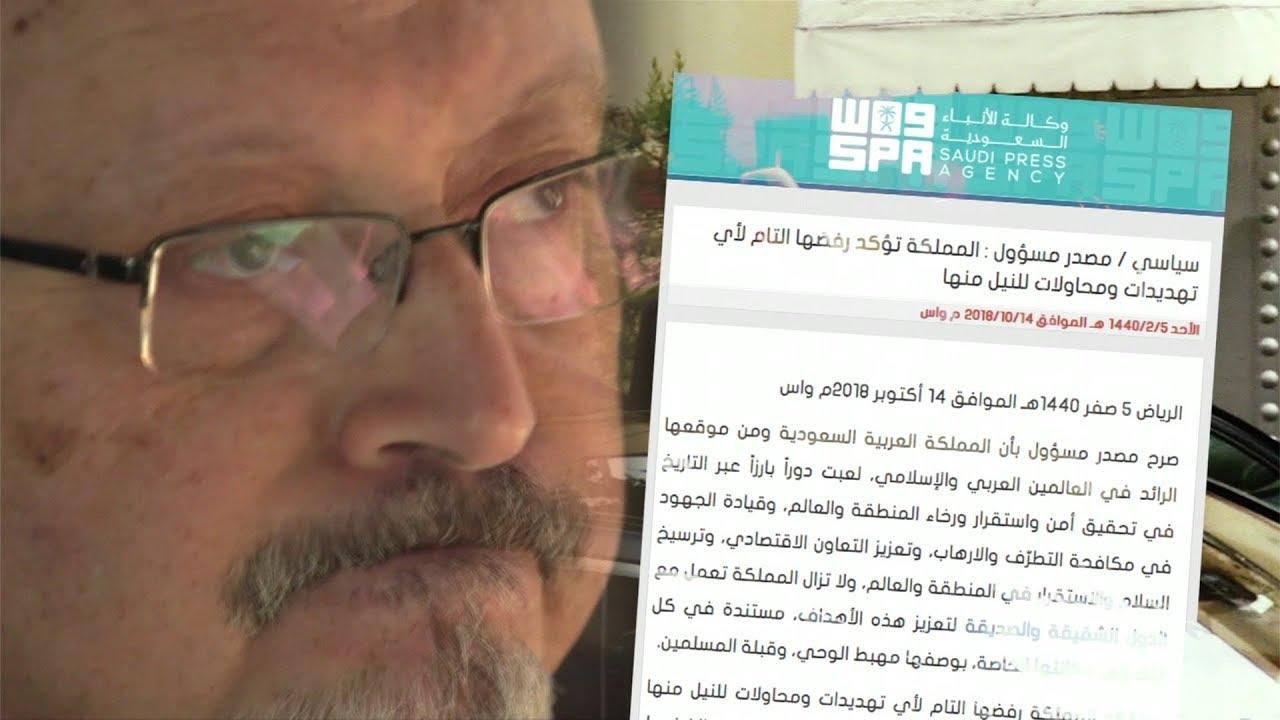 اختفاء خاشقجي: كيف أثر في  البورصة السعودية؟