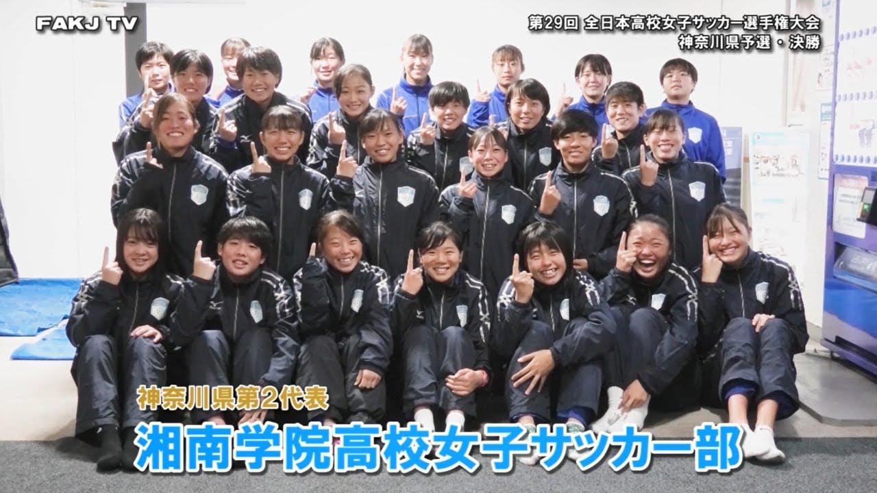 サッカー 選手権 女子 2020 高校