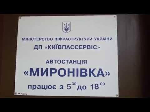 Автостанция Мироновка расписание автобусов Автостанція Миронівка розклад руху автобусів