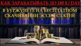 как заработать на образовательном трафике в рунете и как зарабатывать в рунете и заработать в рунете