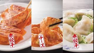 【バーミヤン】いろんな餃子が食べられる! thumbnail