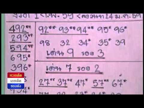 ชุดสรุปเลขเด็ดชายหนึ่ง งวดวันที่ 1/02/59