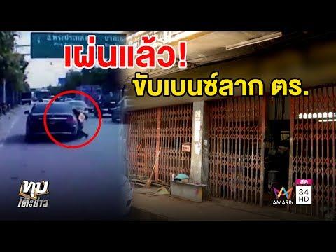เฮี้ยน 8 ศพ ทำตำรวจผวาเสียงลากของทั่วบ้านกลางดึก พยานชี้ปมรวยผิดปกติทำตาย - วันที่ 14 Jul 2017