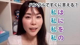 은,는,이,가基本助詞で会話!【簡単韓国語講座74】リエンのハングル会話講座-Korean lesson