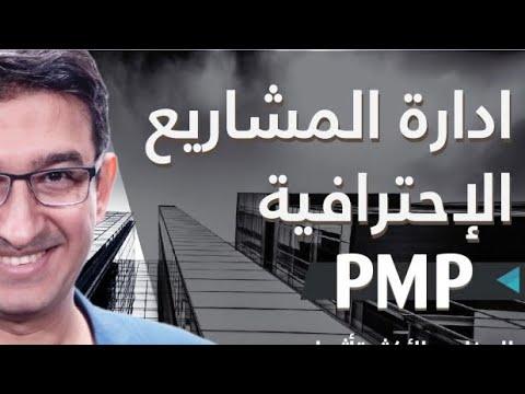 PMP ادارة المشاريع و دورة Project Management