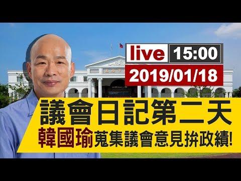 【完整公開】議會日記第二天  韓國瑜蒐集議會意見 拚政績!