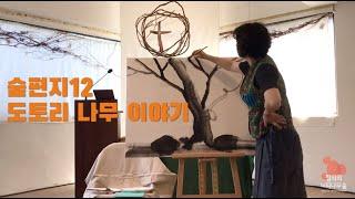숲편지12 도토리 나무 이야기