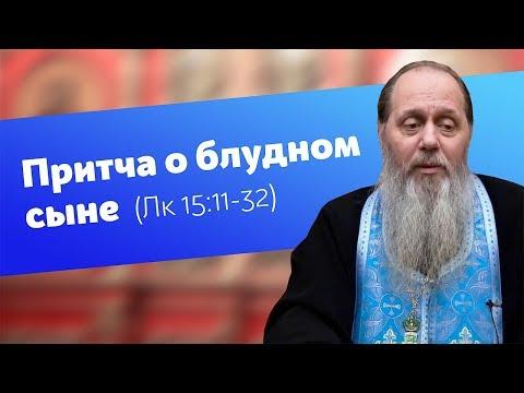 Притча о блудном сыне (прот. Владимир Головин)