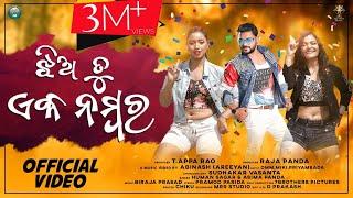 Jhia Tu Eka Number    Humane Sagar New Song - Aseema Panda - Omm Dhal - New Odia Dance Song 2021