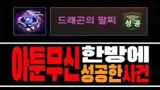 [똘끼]리니지M 아툰무신님이 드래곤의 팔찌 한방에 성공한 사건??