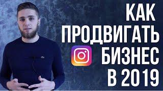 Как продвигать бизнес и продавать в Instagram в 2019 // Как вести бизнес в Instagram