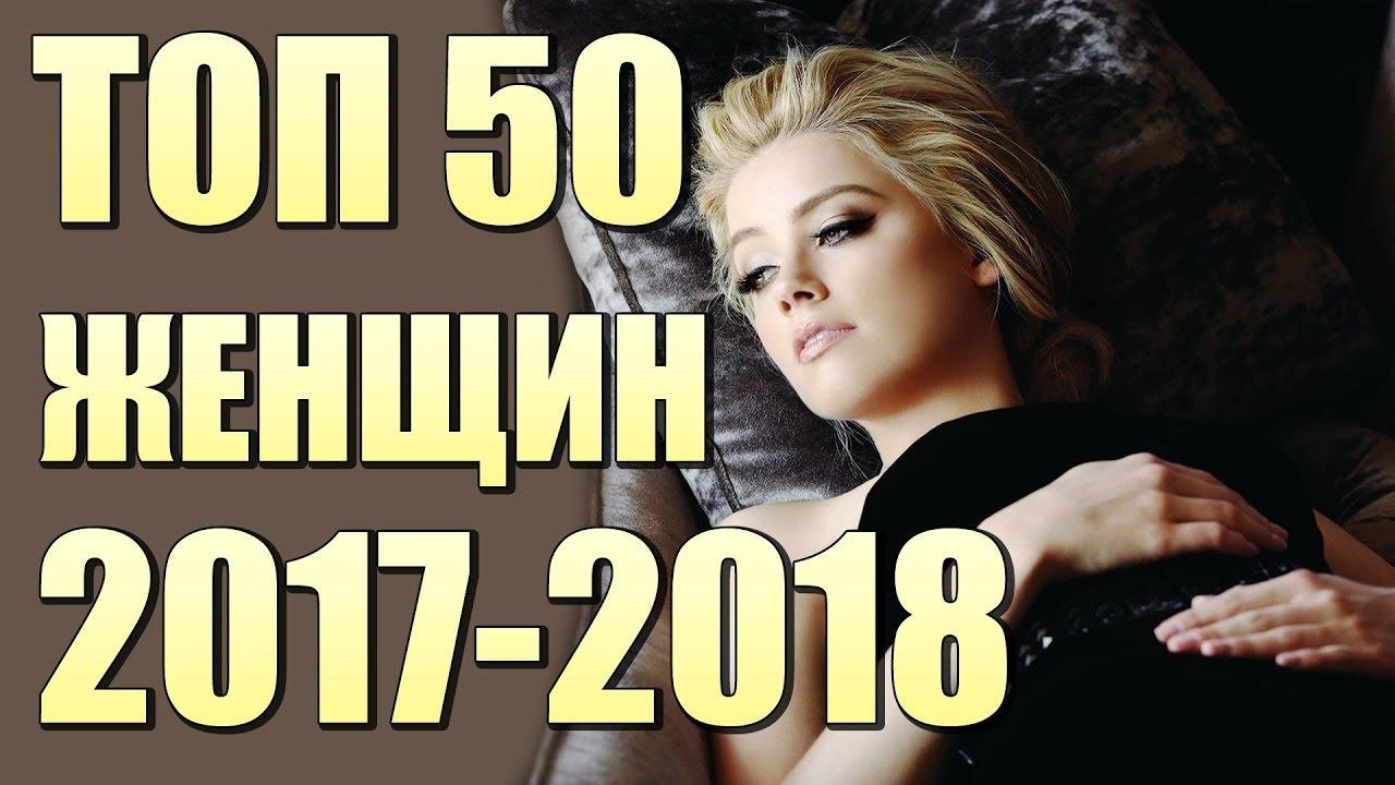 Top 100 самых сексуальных девушек россии из шоу бизнеса