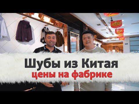 Верхняя одежда из Китая: фабричные цены на шубы и дублёнки