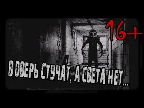 Страшные истории - В дверь стучат, а света нет...