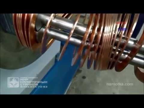 Намотка медной шины на ребро. Модернизация намоточного станка  СН-10Р-М