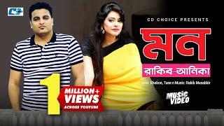 Mon | মন | Rakib Musabbir | Anika | Ziad | Pomi | Shukh Pakhi | Official Music Video | Bangla Song