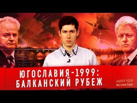 ЮГОСЛАВИЯ-1999: балканский рубеж