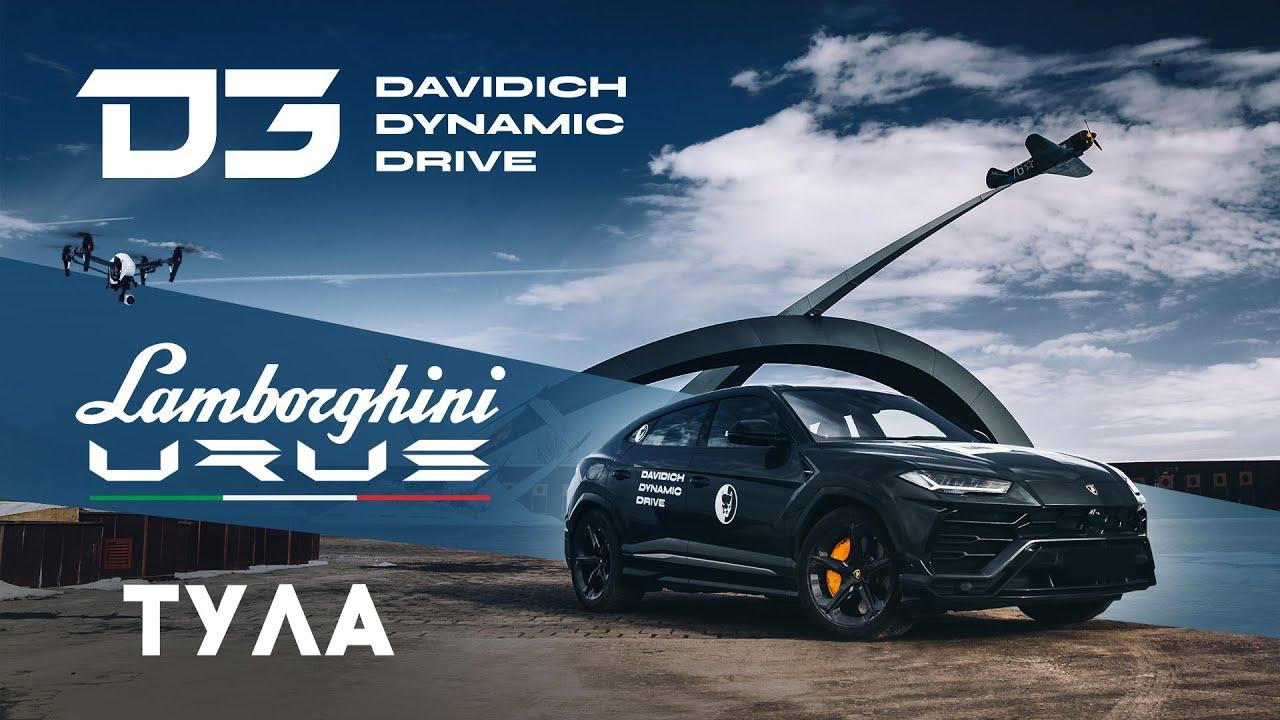 D3 Lamborghini Urus test drive