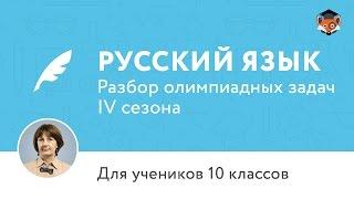 Русский язык | Подготовка к олимпиаде 2017 | Cезон IV  | 10 класс