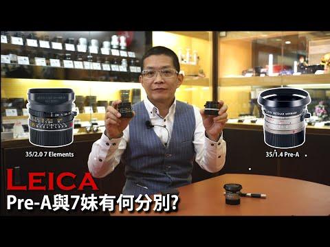 【新手入門】Leica Summilux 35/1.4 Pre-Asph和35/2.0七妹分別在哪?應該如何選擇?
