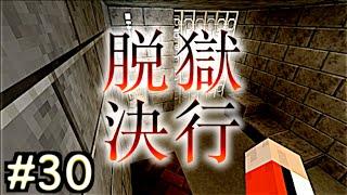 【マイクラ】刑務所から逃げ出す物語~新章~【30日目】