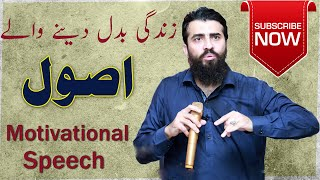 Zindgi Badal denay walay asool | Latest  Emotional Speech by Shaykh Atif Ahmed | 2020
