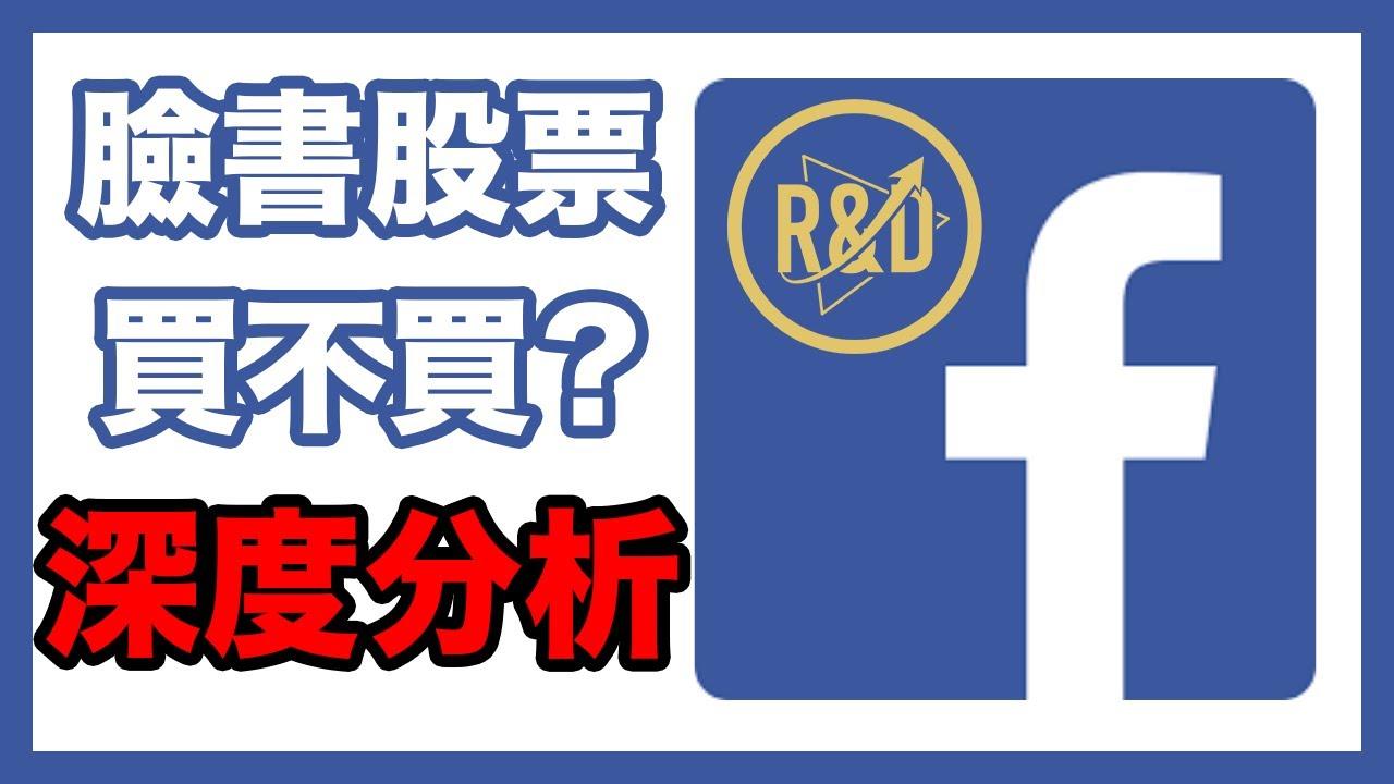 臉書Facebook受抵制!股價大跌 最後逃命波?還是 入場好時機?【美股 納斯達克 科技股】