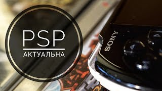 видео Почему Sony PSP самая популярная игровая система