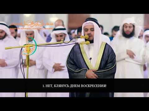 Сура Кийама(воскресение)Красивое чтение Корана Мишари Рашид аль-афаси