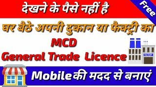 How To Apply New MCD General Trade/Storage Licence In Android Mobile   In Hindi