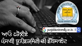 Website of Punjabi University Patiala || ਪੰਜਾਬੀ ਯੂਨੀਵਰਸਿਟੀ ਪਟਿਆਲਾ ਦੀ ਵੈੱਬਸਾਈਟ