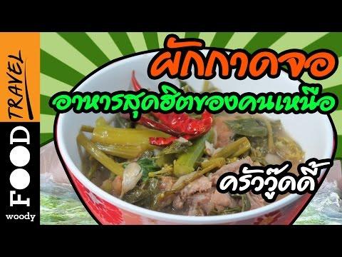 รวมอาหารเหนือ EP.2 วิธีทำ จอผักกาด อาหารสุดฮิตของชาวล้านนา ครัววู๊ดดี้