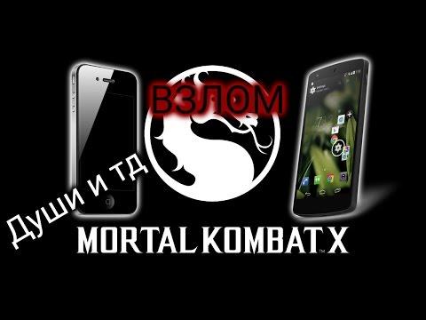 Mortal kombat x android секреты