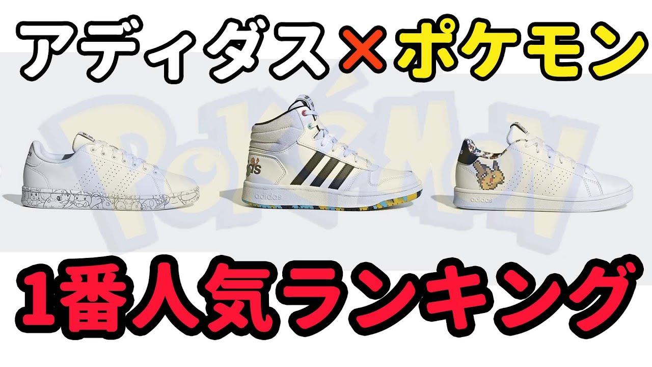 ポケモン adidas