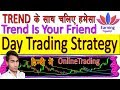 Intraday Best Strategy Trade With Trend | Technical Analysis - In Hindi