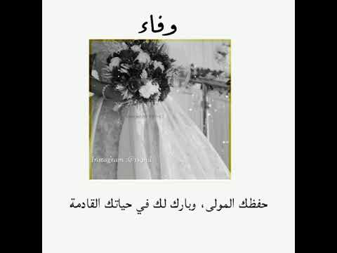 تهنئة عروسه باسم وفاء للطلب 0509415688 انستا 1s9nd Youtube