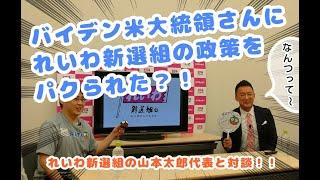 ついにれいわ新選組・山本太郎代表と対談してみた!!!2回目の一律給付金だけ?そんな要求では生ぬるい!!!れいわ新選組は毎月10万円支給を要求している!!!