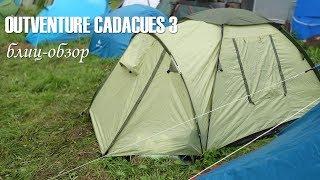 Трехместная палатка Оutventure (Nordway) Cadaques 3 блиц обзор